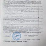 Потенциалекс сертификат EAC